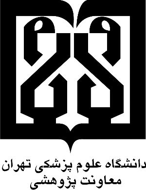 Study in Iran: Tehran University of Medical Sciences (TUMS) International Scholarship